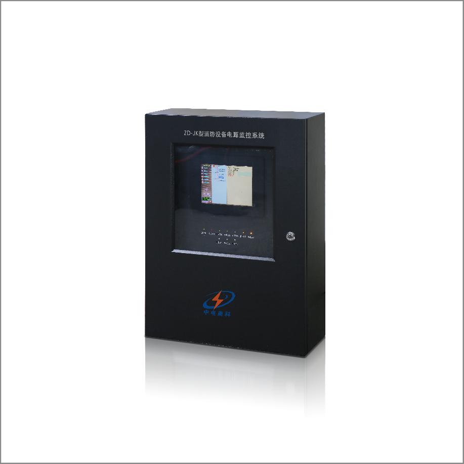 ZD-JK型  消防设备电源监控主机