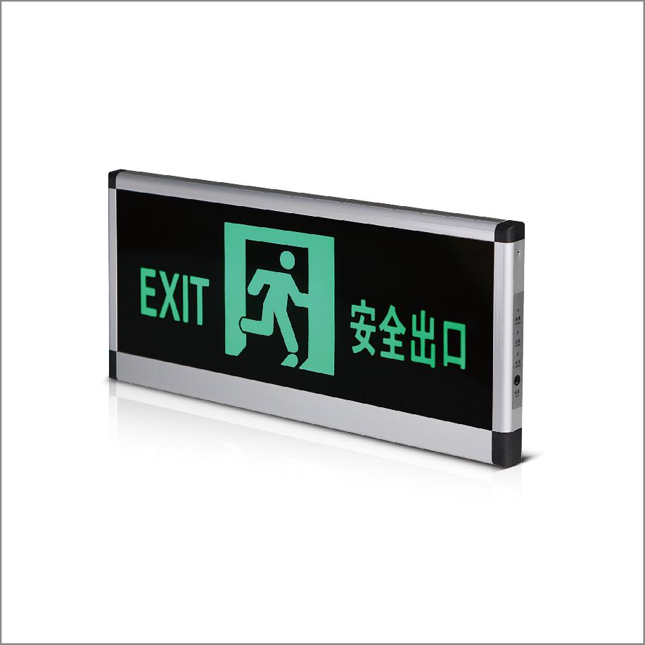 集中控制型安全出口消防应急标志灯具一