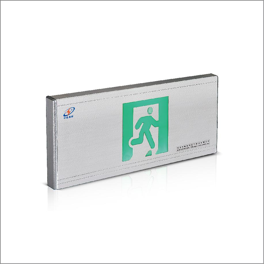 集中控制型安全出口消防应急标志灯具二