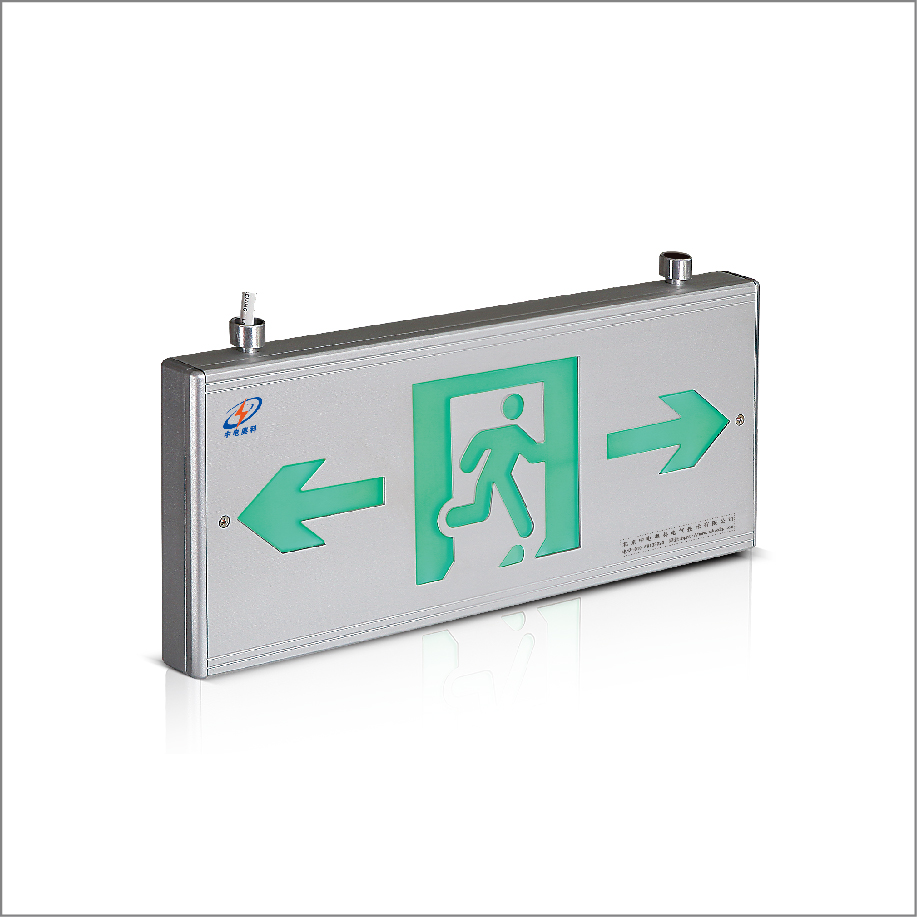集中控制型双面双向消防应急标志灯具二