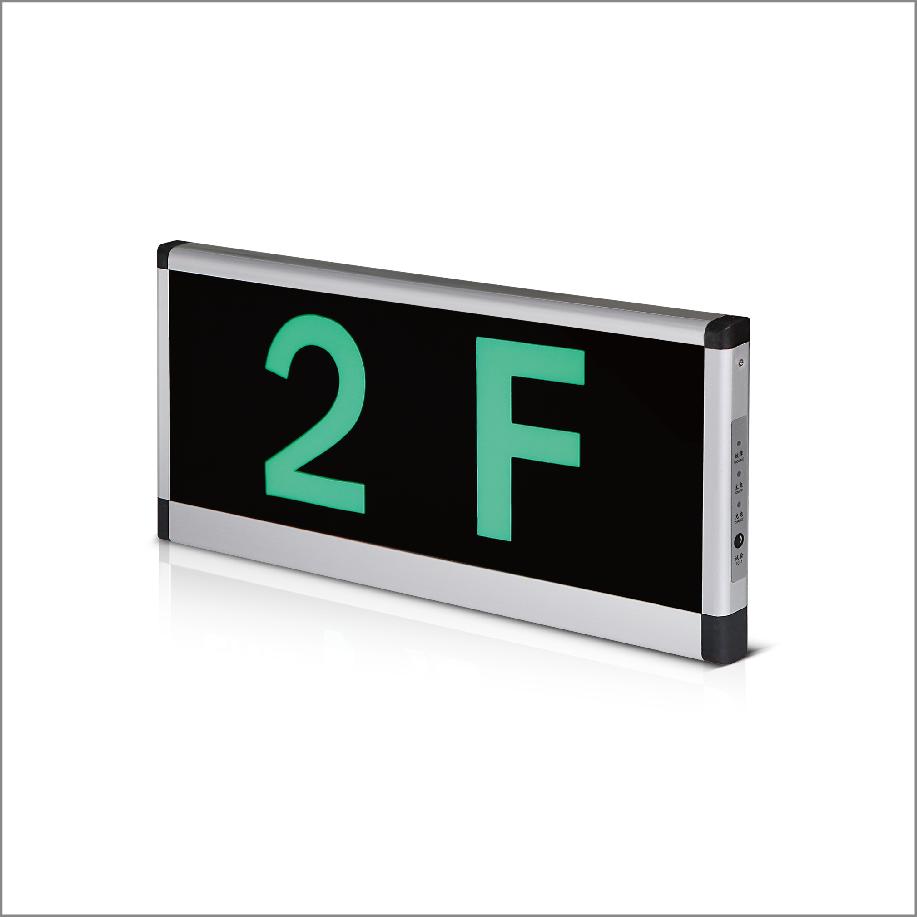 集中控制型楼层消防应急标志灯具一